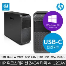 워크스테이션 Z4 G4 4HJ20AV W-2123/8GB ECC/1TB/W10P