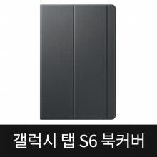 [중급 리퍼상품 단순변심] Tab S6 북커버 (그레이)