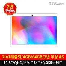 2in1태블릿 APEX Z1 삼성 슈퍼 아몰레드 스냅드래곤