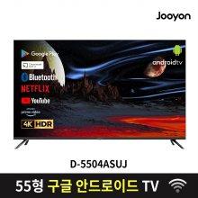 구글TV 무결점 1등급 139cm 스마트 WIFI 넷플렉스 / D-5504ASUJ_스탠드 기사설치_전국