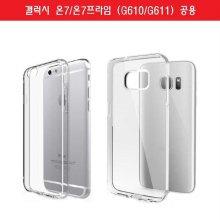 갤럭시 온7 ON7 투명 젤리 실리콘 범퍼 케이스 G610/296A09