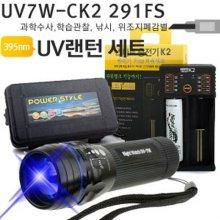 충전UV라이트풀세트 UV7W-CK2 291FS-과학수사/663E3B