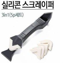 실리콘 스크레이퍼 3in1 5세트 제거 및 마감용