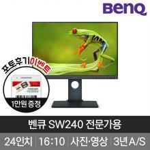 SW240 16:10 사진/영상용 전문가용 24 모니터