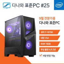 전문가용 200925 i7-10700/16G/SSD500G/UHD630/조립컴퓨터PC