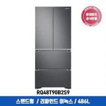 [NEW] 김치냉장고 RQ48T90B2S9 (486L / 스탠드형 / 도어포함 가격) / REFINED INOX / MATT DOI METAL