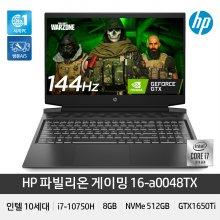 파빌리온 게이밍 16-a0048TX/노트북/i7/512GB/GTX1650Ti