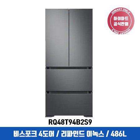 비스포크 스탠드형 김치냉장고 RQ48T94B2S9 (486L, 리파인드 이녹스)