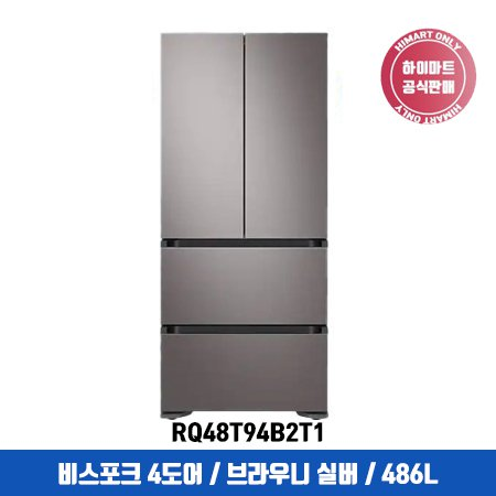 [AR체험] 비스포크 김치냉장고 RQ48T94B2T1 (486L / 브라우니 실버)