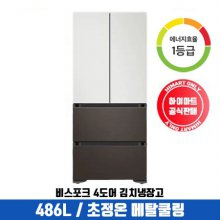 비스포크 스탠드형 김치냉장고 RQ48T940126 (486L, 코타 화이트+코타 차콜, 1등급)