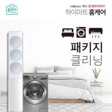 홈케어 패키지 클리닝1(일반세탁기+스탠드에어컨(스마트)+매트리스)