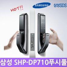 [삼성 푸시풀 도어락 SHP-DP710 ] 셀프시공 현관문도어락 번호키 카드키