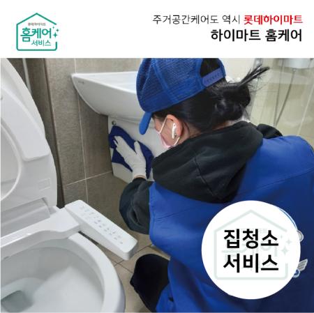 [결제금액별 청구할인가능] 청소서비스 (3.3㎡당, A/B지역확인)