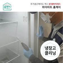 냉장고 클리닝 (단문형)
