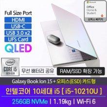 [오피스패키지 특가] 삼성 갤럭시북 이온 NT950XCR-A54M  아우라 실버 (I5-10210U 39.6cm)
