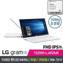 [오피스패키지 특가] LG gram 15 1099g 초경량 그램15 / 10세대 펜티엄/ win10 탑재 /인강용, 재택용 기본스펙 완비!