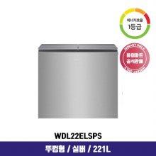 [NEW] 김치냉장고 WDL22ELSPS (221L / 뚜껑형 / 1등급)