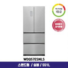 [NEW] 김치냉장고 WDQ57ESNLS (551L / 스탠드형 / 1등급)