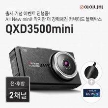 [히든특가][L.POINT 1만점+주유권 2만원+GPS+무료장착~12/31] 아이나비 2채널 블랙박스 QXD3500MINI 16GB