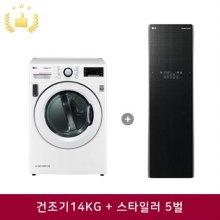 건조기 RH14WNB [14KG/화이트] + 스타일러 S5BB [5벌/린넨블랙]