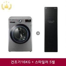 건조기 RH16VTS [16KG/모던스테인리스] + 스타일러 S5BB [5벌/린넨블랙]