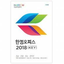 한컴오피스 2018 (기업용 MLP 다운로드방식)