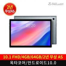 태클라스트코리아 멀티미디어 태블릿PC P20HD 옥타코어 / 액정필름 / 케이스 / 강화패키지 옵션선택형