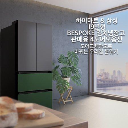 [도어패널단품] 19년형 4도어 비스포크 김치냉장고(RQ58R,RQ48R)