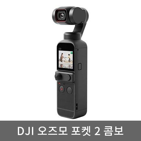 DJI 오즈모 포켓2 콤보[블랙][DJI-OSMO-POCKET2-COMBO]