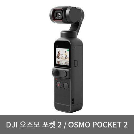DJI 오즈모 포켓2[블랙][DJI-OSMO-POCKET2][기본/콤보 선택]