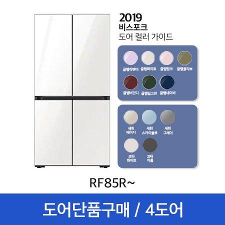 [19년형 4도어 냉장고] 비스포크 도어단품 (RF85R~)