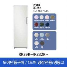 비스포크 냉장전용/냉동고_도어단품 사틴스카이블루[19년형]