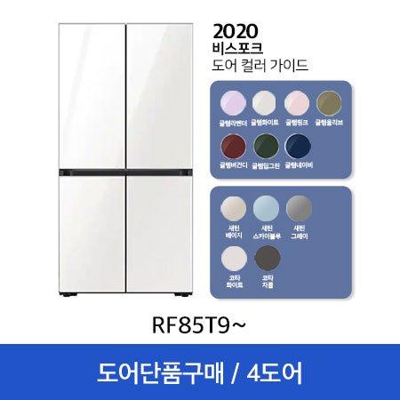 [20년형 4도어 냉장고] 비스포크 도어단품 (RF85T9~)