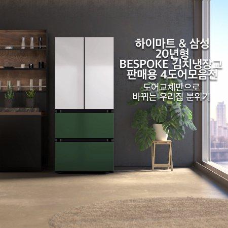 [도어패널단품] 20년형 4도어 비스포크 김치냉장고(RQ58T,RQ48T)
