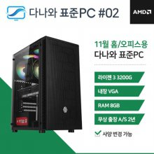 표준PC 홈/오피스 201102 R3-3200G/8G/SSD240G/VEGA8/조립컴퓨터
