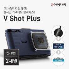 [히든특가][L.POINT 1만점+GPS+주유권1만원+출장 장착쿠폰~12/31]아이나비 2채널 블랙박스 VSHOT_PLUS 16GB