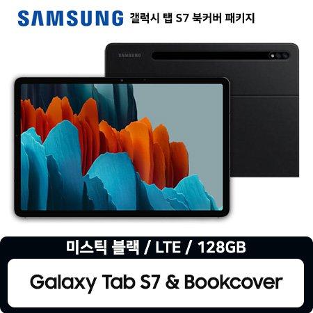 갤럭시 탭 S7 블랙 LTE 128GB 정품 북커버 패키지 Tab S7 Book Cover Package / SM-T875NZKNKOO