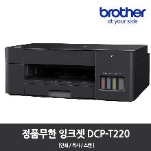 DCP-T220 3세대 정품 무한잉크복합기 / 프린터, 복사, 스캔