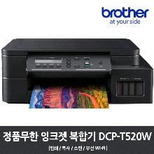 DCP-T520W 3세대 정품 무선 무한잉크복합기 / 프린터, Wifi