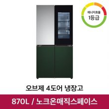 [SOLID] 오브제컬렉션 4도어 냉장고 M870SSG451S [870L]