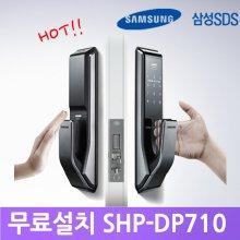[설치포함 삼성SHP-DP710 푸시풀도어락] 현관문도어락 번호키