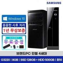 [리퍼]브랜드PC 인텔 4세대 [G3220/8GB/SSD128GB+HDD500GB/윈10]