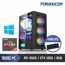 라이젠 게이밍 R5 3500 8G GTX1650 윈도우10 탑재 조립컴퓨터