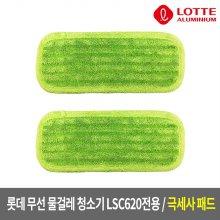 무선 물걸레 청소기 LSC620 전용 극세사 패드 / 국내제조