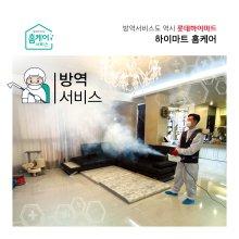홈케어 방역소독 서비스-200평~299평(606㎡~908㎡)