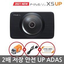 파인뷰 X5 UP FHD/HD 2배저장 2채널 블랙박스 32GB