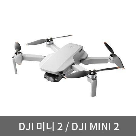 [상급 리퍼상품 단순변심] DJI 미니2 단품 플라이 모어[DJI-MINI2]