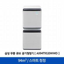 큐브 공기청정기 AX94T9320WWD [94m² / 무풍청정 / 스마트 모드].