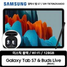 [버즈라이브패키지] 삼성 갤럭시탭S7 WIFI 128GB(블랙) + 갤럭시 버즈라이브 블랙