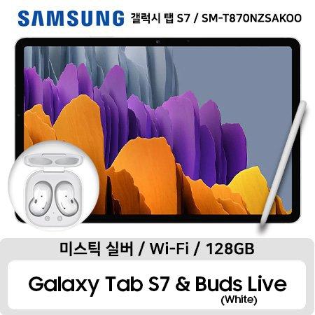 [버즈라이브패키지]갤럭시탭S7 WIFI 128GB(실버) + 갤럭시 버즈라이브 화이트